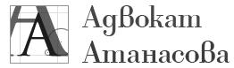 Адвокат Атанасова Logo
